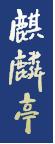 京都・麒麟亭